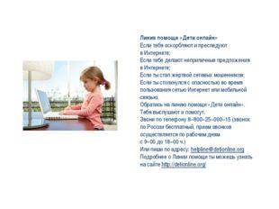 Линия помощи «Дети онлайн» Если тебя оскорбляют ипреследуют вИнтернете; Есл