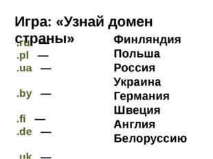 Игра: «Узнай домен страны» .ru  —  .pl  —  .ua  —  .by  —  .fi  —