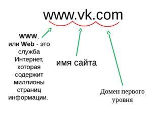 WWW, илиWeb- это служба Интернет, которая содержит миллионы страниц информа