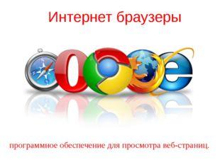 Интернет браузеры программное обеспечениедля просмотра веб-страниц.