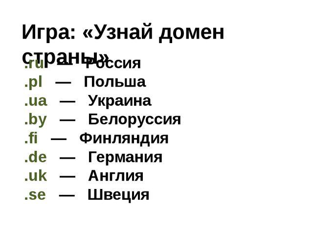 Игра: «Узнай домен страны» .ru  —  Россия .pl  —  Польша .ua  —  Украин...