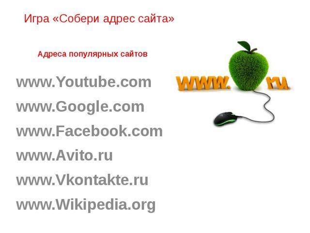 Игра «Собери адрес сайта» Адреса популярных сайтов www.Youtube.com www.Google...
