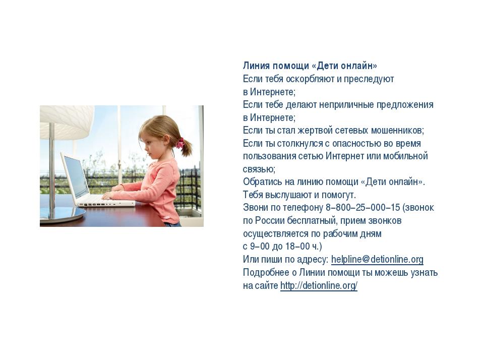 Линия помощи «Дети онлайн» Если тебя оскорбляют ипреследуют вИнтернете; Есл...