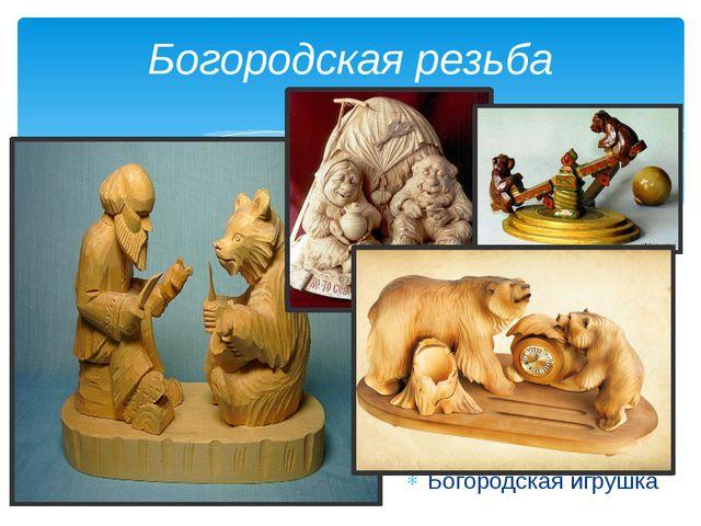 Богородская игрушка Богородская резьба