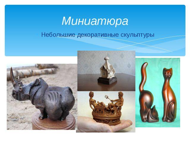 Небольшие декоративные скульптуры Миниатюра