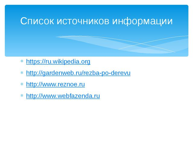 https://ru.wikipedia.org http://gardenweb.ru/rezba-po-derevu http://www.rezno...
