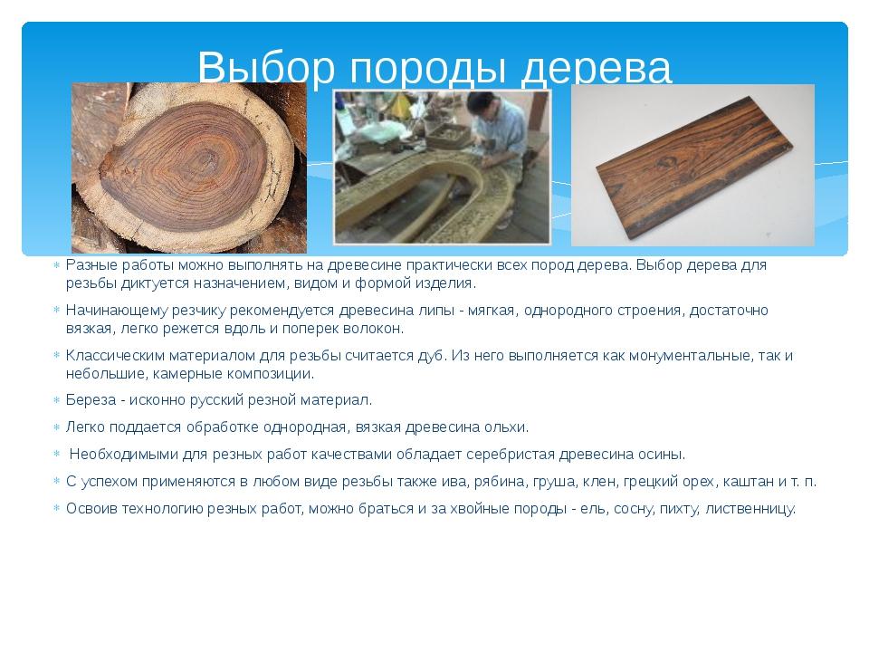 Разные работы можно выполнять на древесине практически всех пород дерева. Выб...