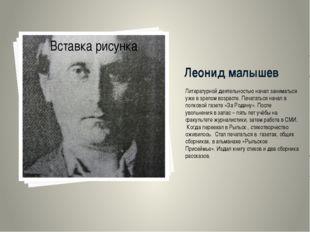 Леонид малышев Литературной деятельностью начал заниматься уже в зрелом возра
