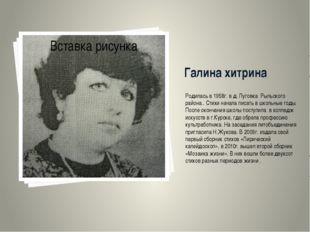 Галина хитрина Родилась в 1958г. в д. Луговка Рыльского района.. Стихи начала