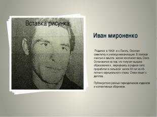 Иван мироненко Родился в 1942г. в с.Локоть. Окончил семилетку и училище механ