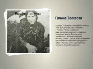 Галина Толстова Родилась в г.Выборге Ленинградской области в 1975г. Большую ч