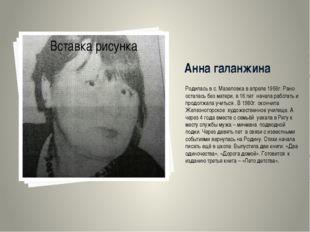 Анна галанжина Родилась в с. Мазеповка в апреле 1956г. Рано осталась без мате