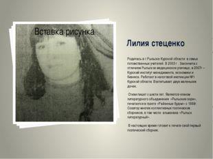 Лилия стеценко Родилась в г.Рыльске Курской области в семье потомственных учи