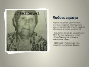 Любовь сараева Родилась и выросла в Туркмении. После окончания университета р