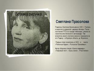 Светлана Прасолова Родилась Светлана Васильевна в 1951 г. Училась и выросла в