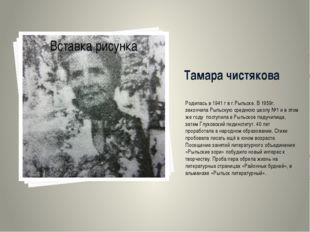 Тамара чистякова Родилась в 1941 г в г.Рыльске. В 1959г. закончила Рыльскую с