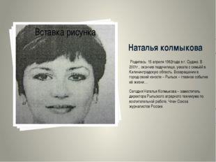Наталья колмыкова Родилась 15 апреля 1982года в г. Судже. В 2001г., окончив п