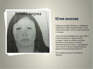 Юлия аносова Родилась в октябре 1989года в с. Найдёновка Хомутовского района