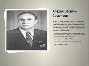 Алехин Василий Семенович   Родился В.С.Алёхин 19 сентября 1925 года в с. Ду