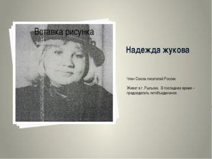 Надежда жукова Член Союза писателей России. Живет в г. Рыльске. В последнее в