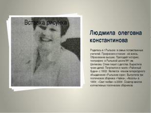 Людмила олеговна константинова Родилась в г.Рыльске в семье потомственных учи