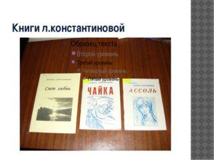 Книги л.константиновой
