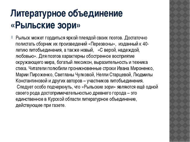 Литературное объединение «Рыльские зори» Рыльск может гордиться яркой плеядой...