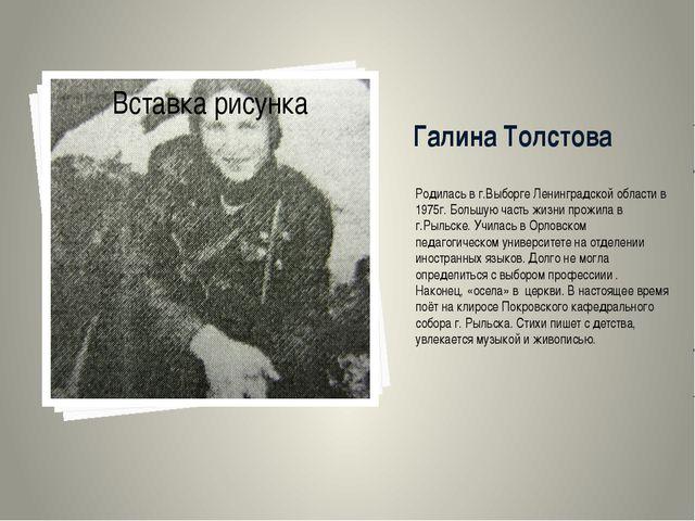 Галина Толстова Родилась в г.Выборге Ленинградской области в 1975г. Большую ч...