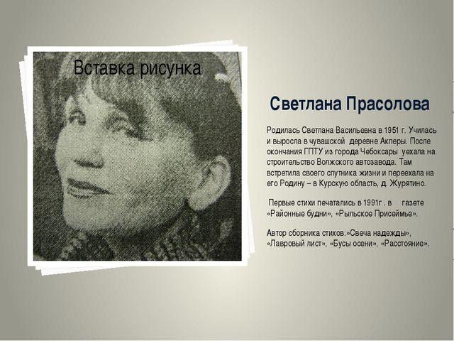 Светлана Прасолова Родилась Светлана Васильевна в 1951 г. Училась и выросла в...