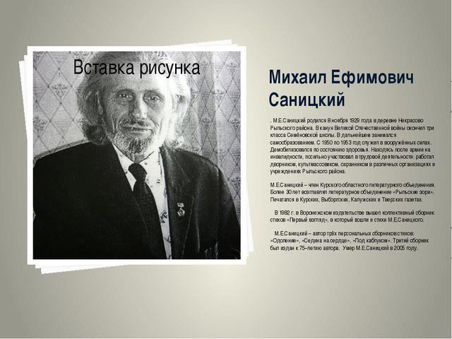 Михаил Ефимович Саницкий . М.Е.Саницкий родился 8 ноября 1929 года в деревне...