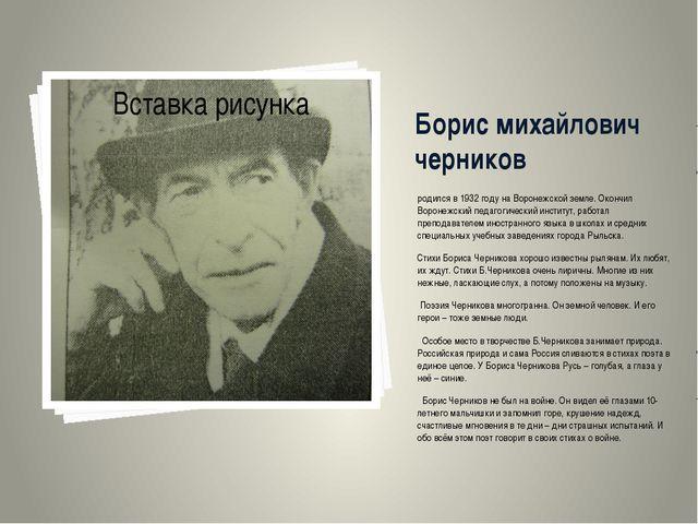 Борис михайлович черников родился в 1932 году на Воронежской земле. Окончил В...