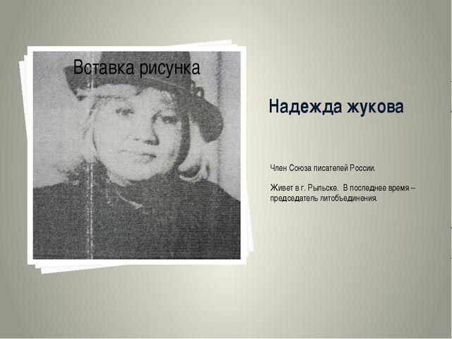 Надежда жукова Член Союза писателей России. Живет в г. Рыльске. В последнее в...