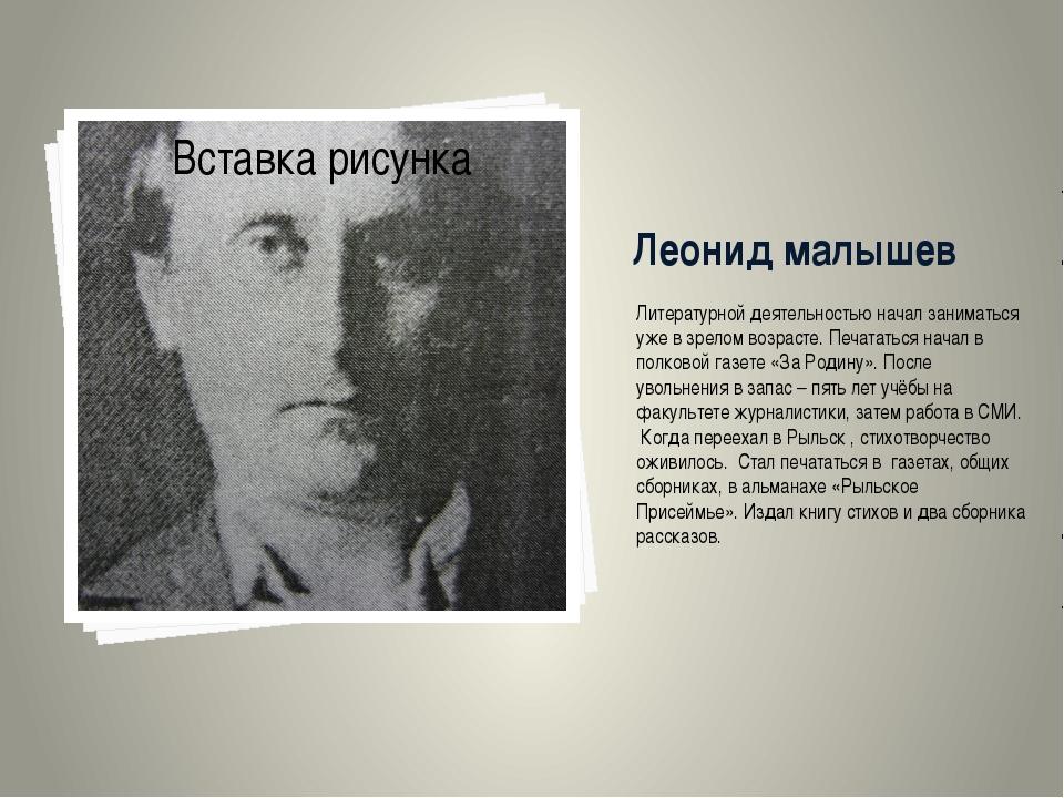 Леонид малышев Литературной деятельностью начал заниматься уже в зрелом возра...