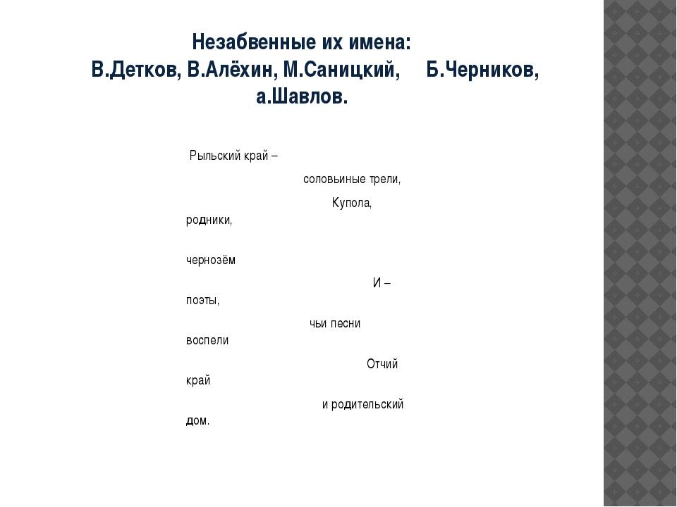 Незабвенные их имена: В.Детков, В.Алёхин, М.Саницкий, Б.Черников, а.Шавлов. Р...