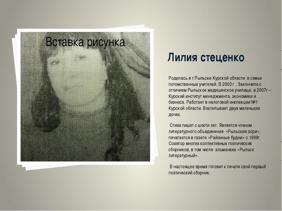 Лилия стеценко Родилась в г.Рыльске Курской области в семье потомственных учи...