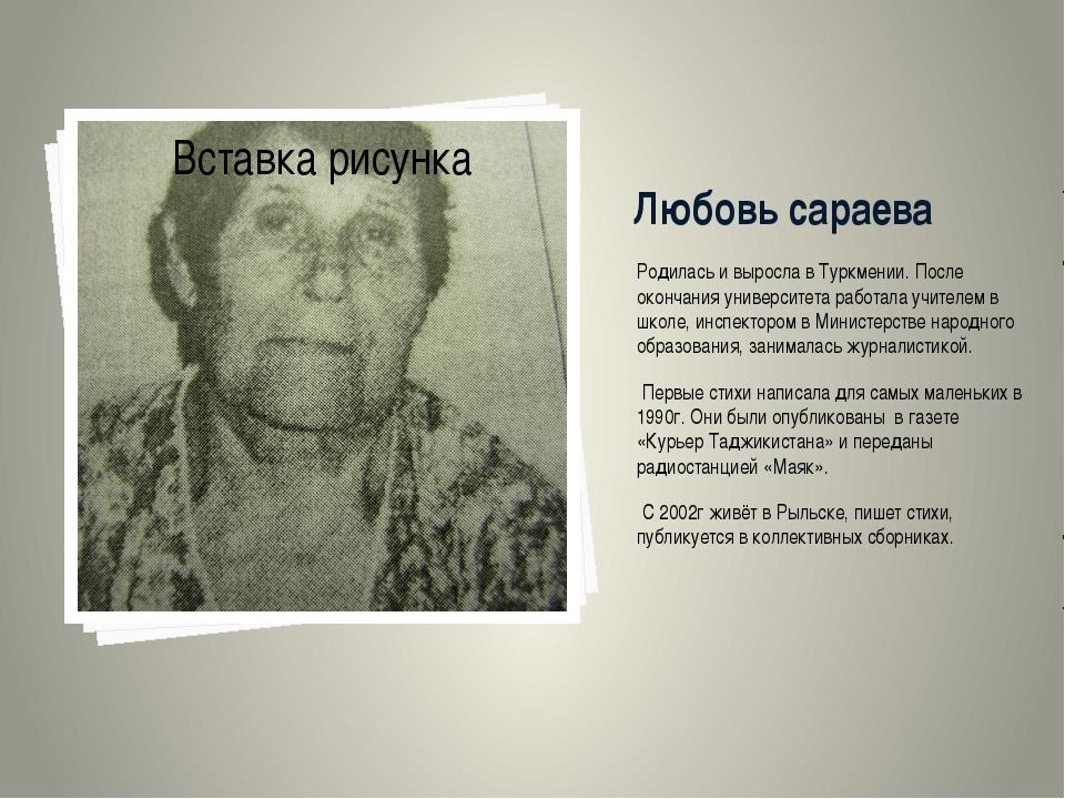 Любовь сараева Родилась и выросла в Туркмении. После окончания университета р...