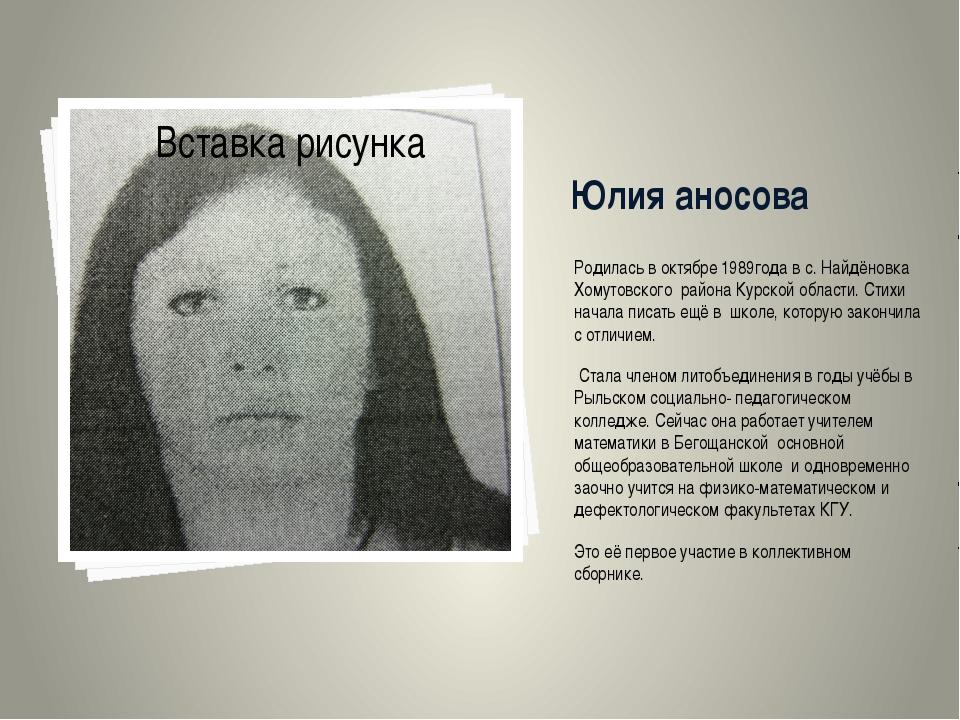 Юлия аносова Родилась в октябре 1989года в с. Найдёновка Хомутовского района...