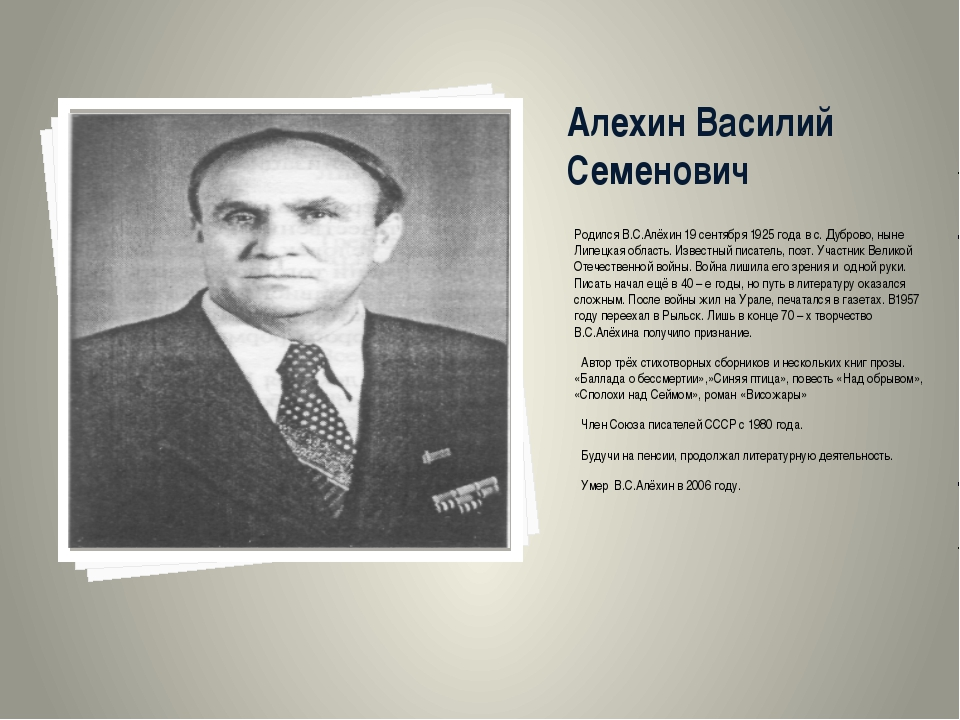 Алехин Василий Семенович   Родился В.С.Алёхин 19 сентября 1925 года в с. Ду...
