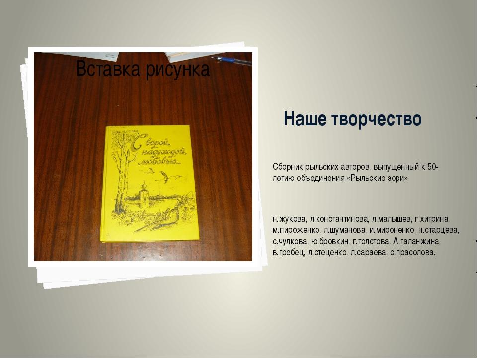 Наше творчество Сборник рыльских авторов, выпущенный к 50-летию объединения «...