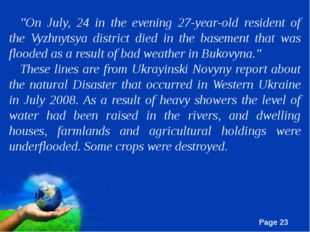"""On July, 24 in the evening 27-year-old resident of the Vyzhnytsya district d"