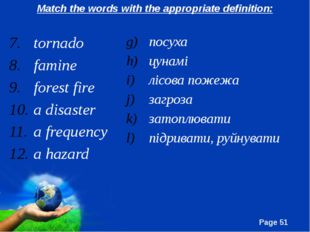 tornado famine forest fire a disaster a frequency a hazard посуха цунамі лісо