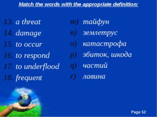 a threat damage to occur to respond to underflood frequent тайфун землетрус к