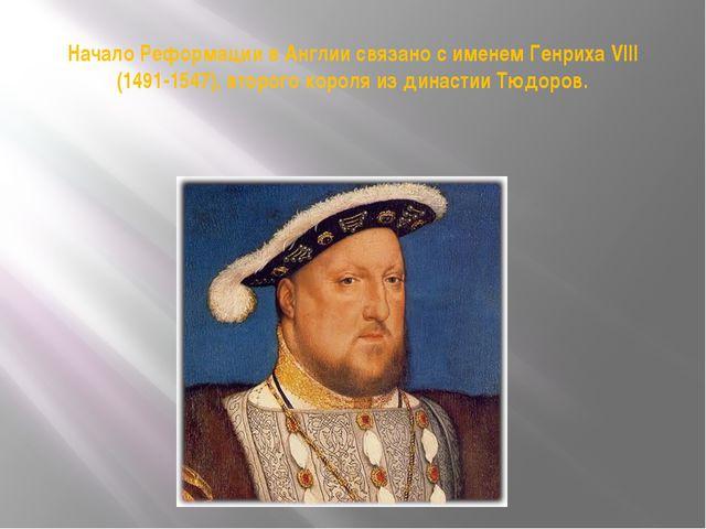 Начало Реформации в Англии связано с именем Генриха VIII (1491-1547), второго...