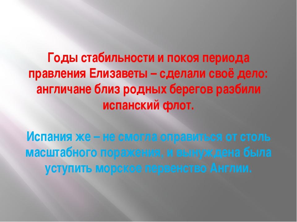 Годы стабильности и покоя периода правления Елизаветы – сделали своё дело: ан...