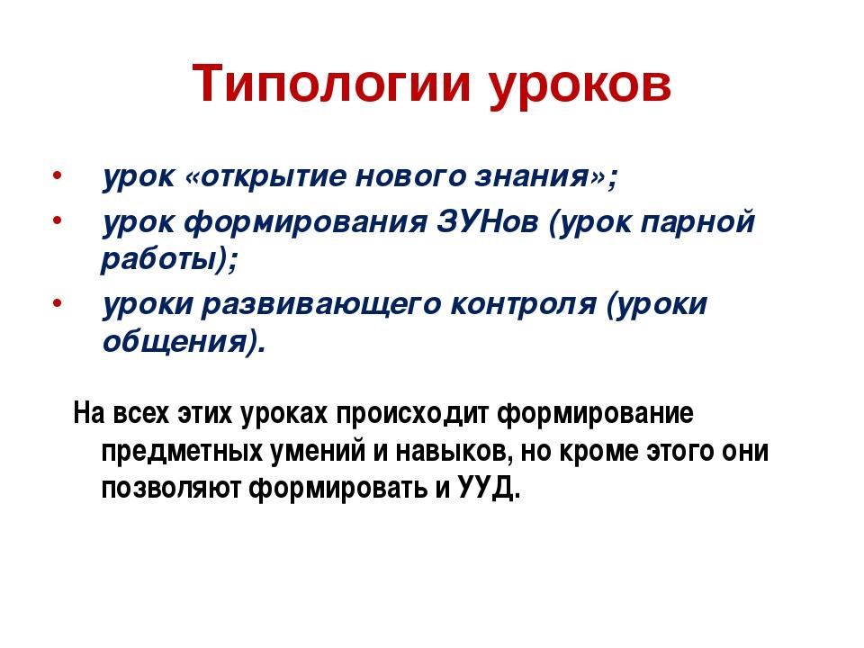 Типологии уроков урок «открытие нового знания»; урок формирования ЗУНов (урок...