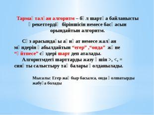 Жазудың толық түрі Егер  онда 1-әрекет Басқаша 2-әрекет Тармақталу соңы Мысал