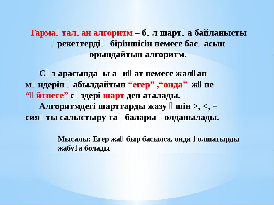 Жазудың толық түрі Егер  онда 1-әрекет Басқаша 2-әрекет Тармақталу соңы Мысал...