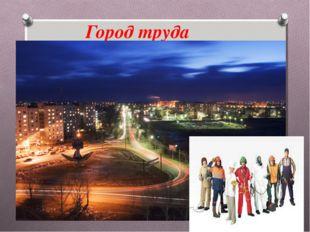 Город труда