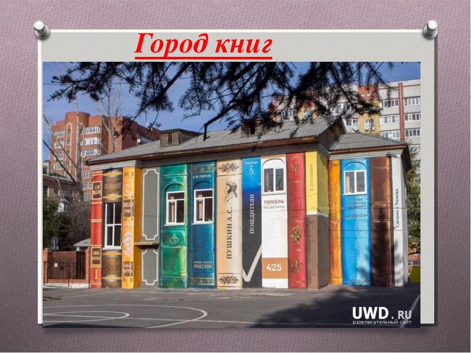 Город книг