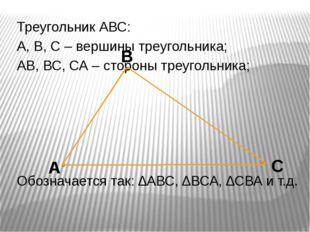 А В С Треугольник АВС: А, В, С – вершины треугольника; АВ, ВС, СА – стороны
